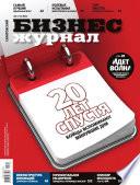 Бизнес-журнал, 2011/10