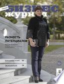 Бизнес-журнал, 2015/11